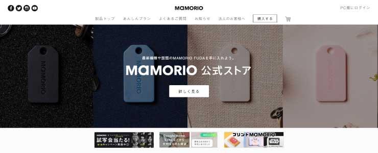 MAMORIO公式ホームページスクリーンショット
