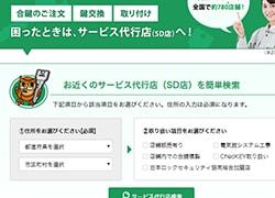 美和ロック認定 サービス代行店(SD)のスクリーンキャプチャ