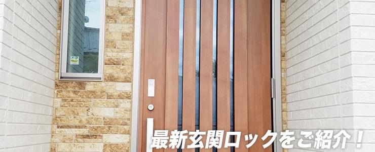 最新の玄関ロック事情を調査