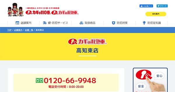 カギの救急車 高知東店