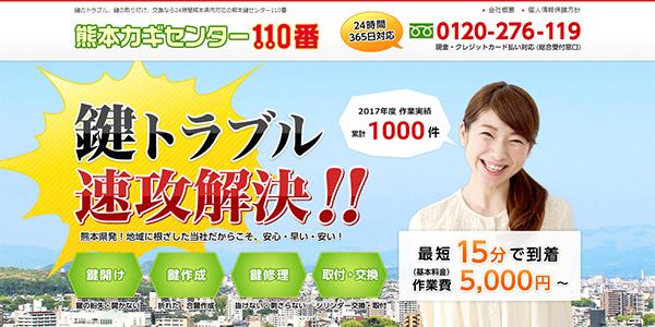 熊本カギセンター110番