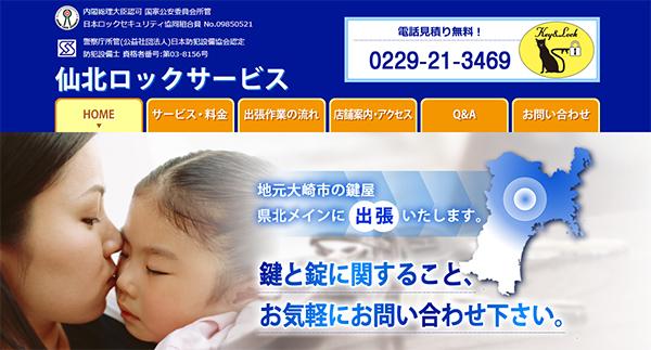 仙北ロックサービス