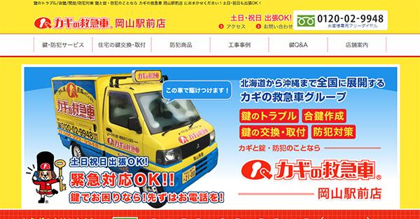 カギの救急車 岡山駅前店