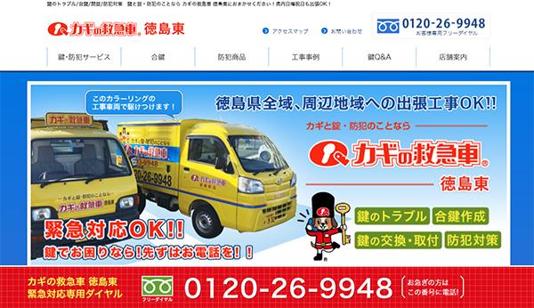カギの救急車 徳島東