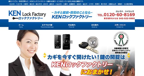 KENロックファクトリー