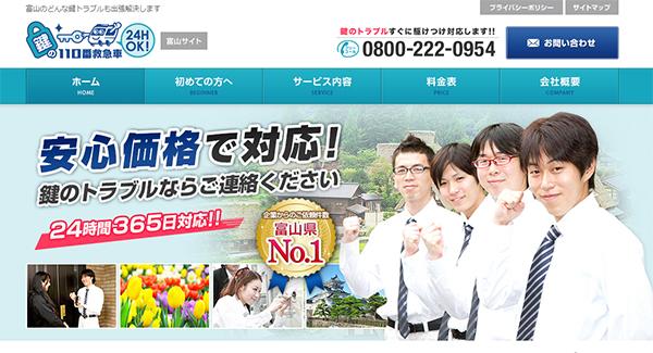 鍵の110番救急車富山