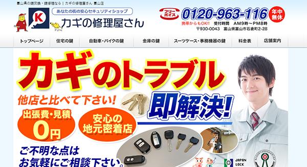 カギの修理屋さん富山店